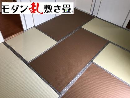 笹川畳店モダン乱敷き畳