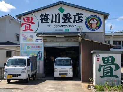 笹川畳店外観