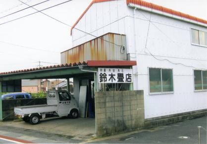 鈴木畳店外観